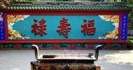 四川尧坝青羊宫风景图片(24张)