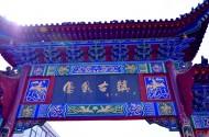 陕西商洛凤凰古镇风景图片(11张)