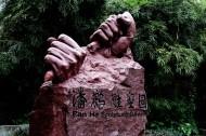广东潘鹤雕塑艺术园风景图片(7张)