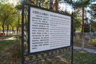 内蒙古满洲里红军烈士公园风景图片(16张)