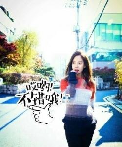 27号天天向上嘉宾韩国跑男 周一情侣 姜Gary 宋智孝图片