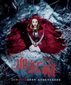 阿曼达·塞弗里德《小红帽》海报图片