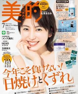 长泽雅美杂志内页写真图