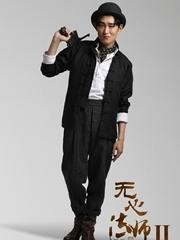 王彦霖挑战高能反差 回归《无心法师2》