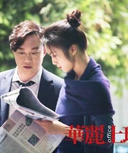 陈奕迅汤唯研究报纸新闻 华丽上班族图片