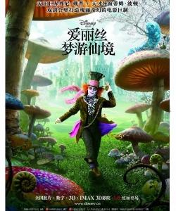 约翰尼·德普《爱丽丝梦游仙境》海报剧照图片