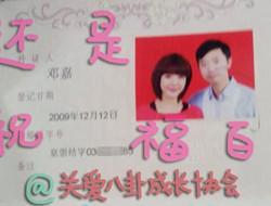 邓家佳不满结婚证外泄 登记5年后再办婚礼