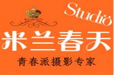 重庆米兰春天摄影工作室