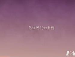 爱的心情结婚浪漫MV爱情的凝聚