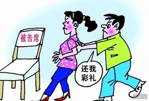 女子悔婚拒退彩礼 法院介入男方要回2万辛苦钱