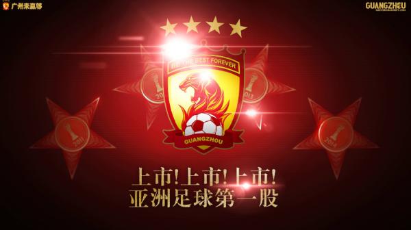 恒大足球或将独立上市成亚洲俱乐部第一股