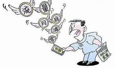 李克强呼吁降网费 流量不清零