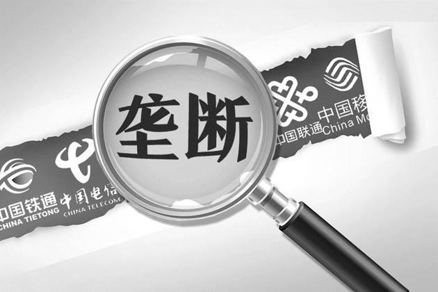 云南四大运营商报团垄断被罚千万