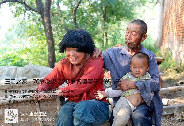 70岁老人娶智障女生子 母子每日被栓