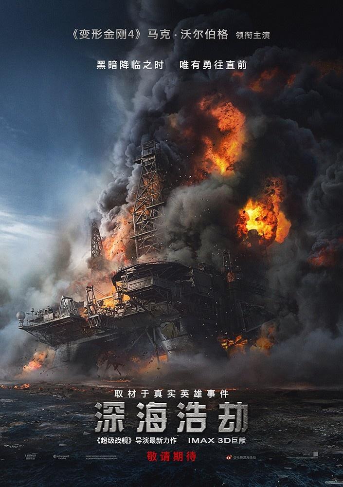 电影《深海浩劫》人物角色高清海报