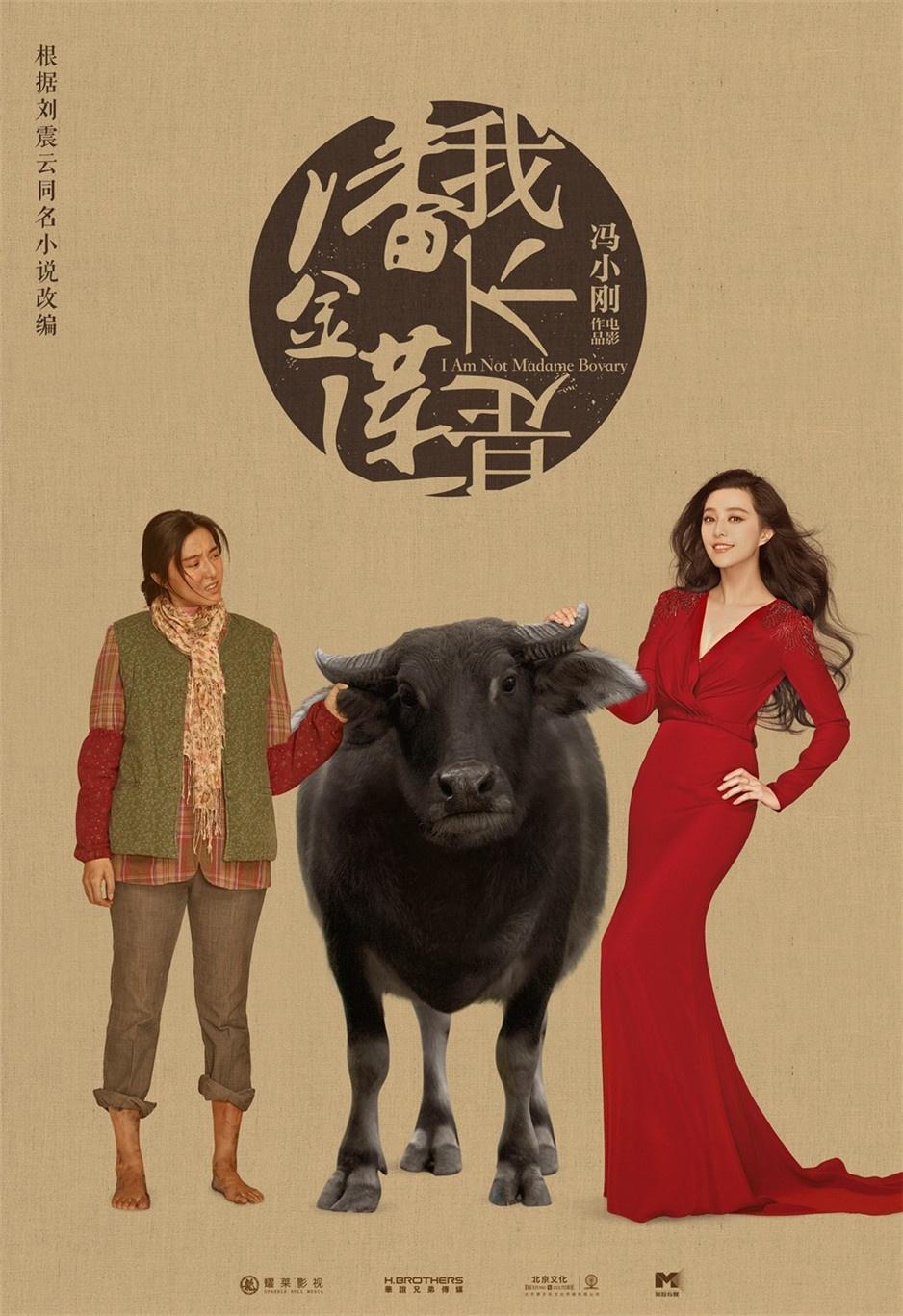 最新电影《我不是潘金莲》海报大图