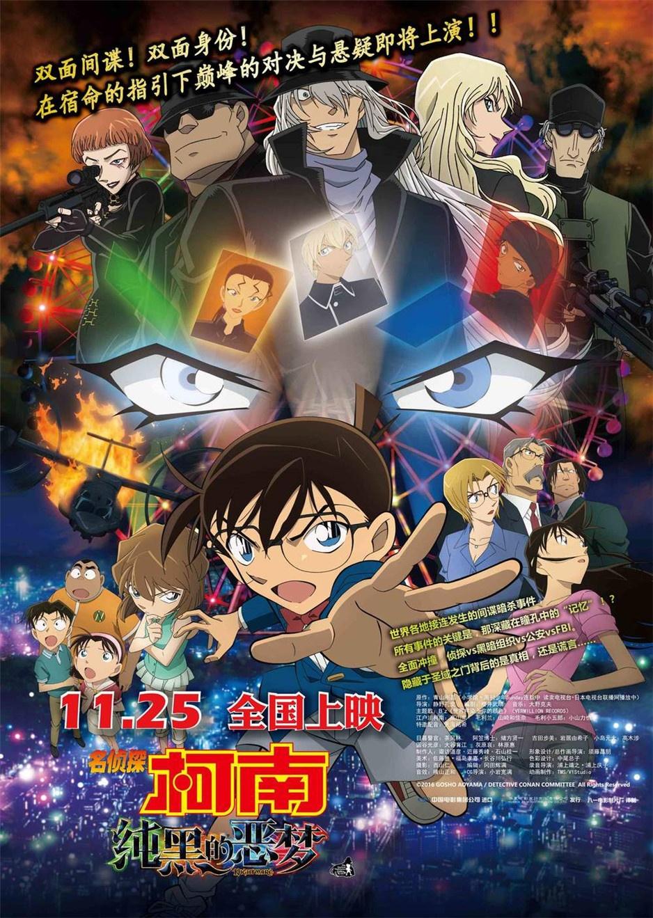 日本动画电影《名侦探柯南:纯黑的恶梦》高清图片