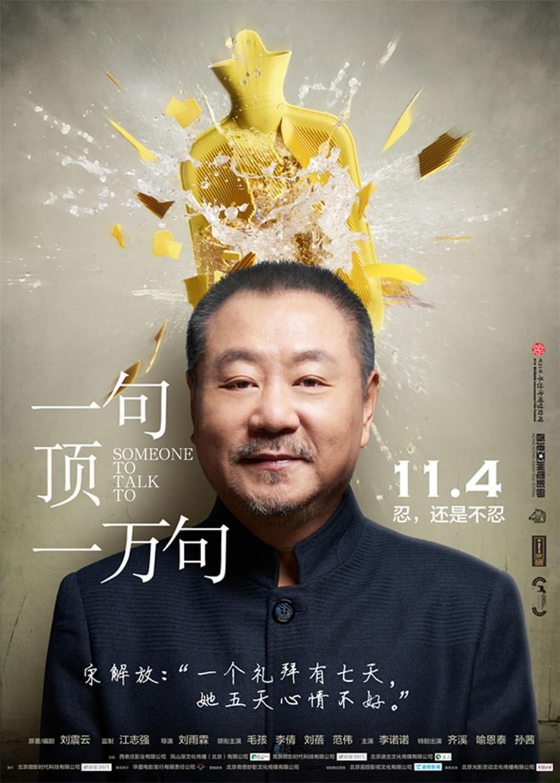 电影《一句顶一万句》高清人物海报
