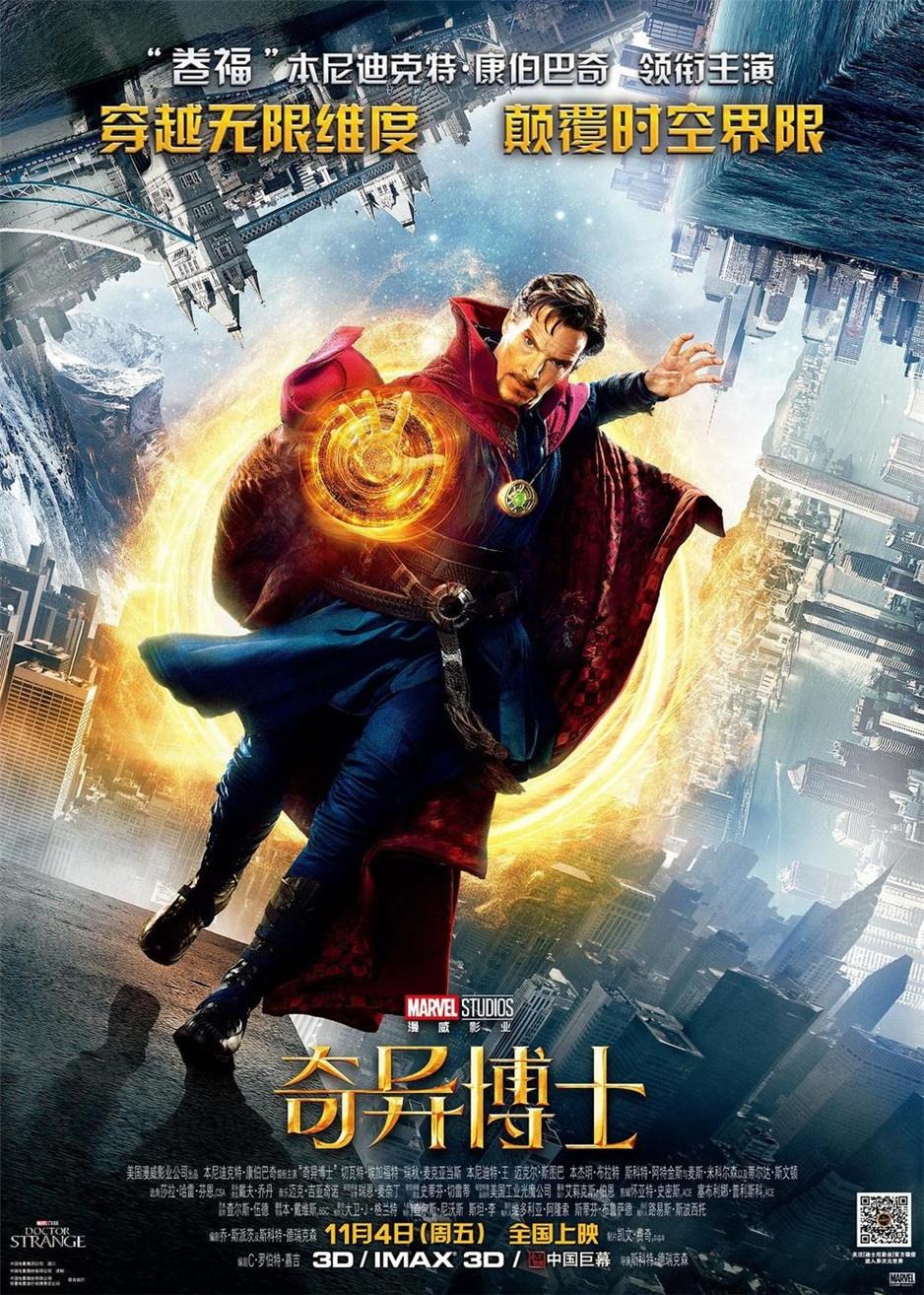 最新电影《奇异博士》中文版海报