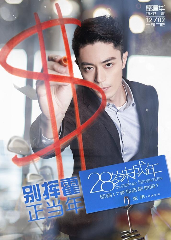 《28岁未成年》电影高清海报