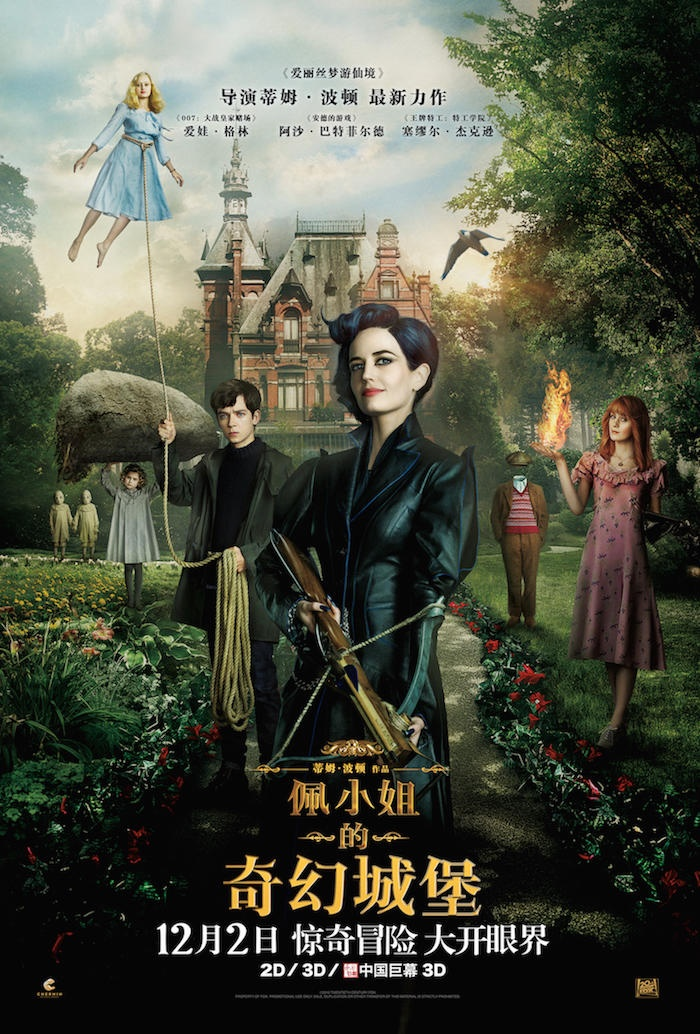 《佩小姐的奇幻城堡》高清电影海报