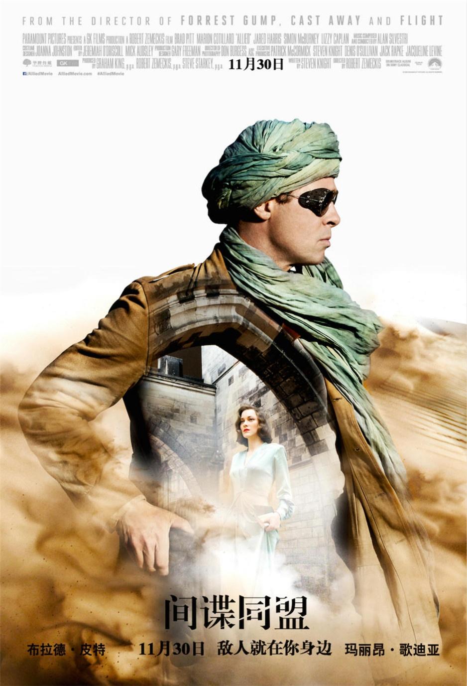 电影《间谍同盟》正式海报图片