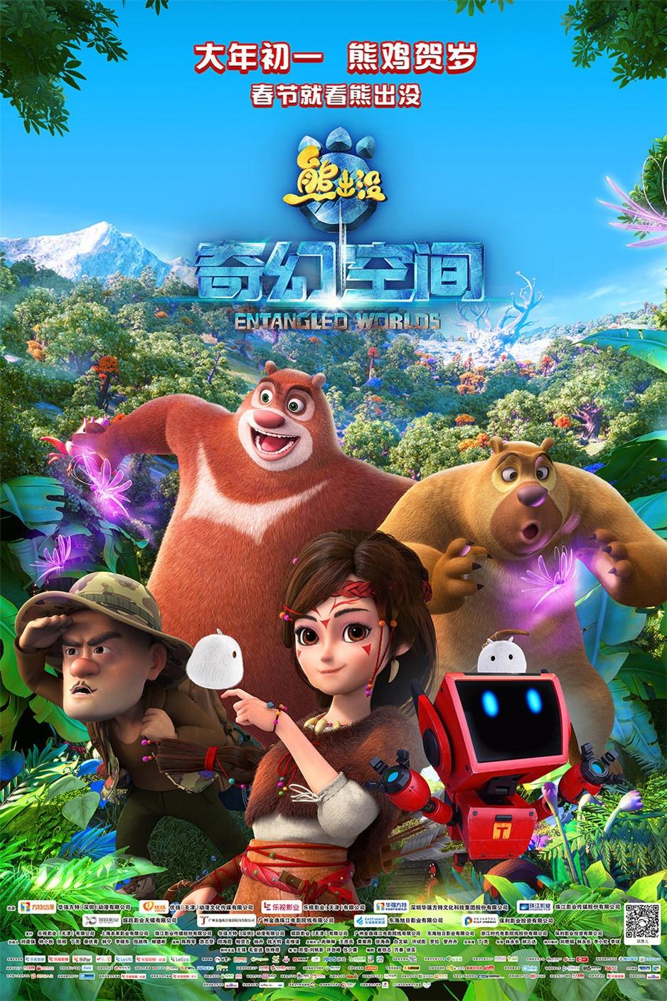 最新动画电影《熊出没·奇幻空间》海报图