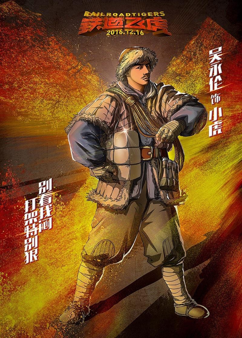 最新电影《铁道飞虎》高清海报