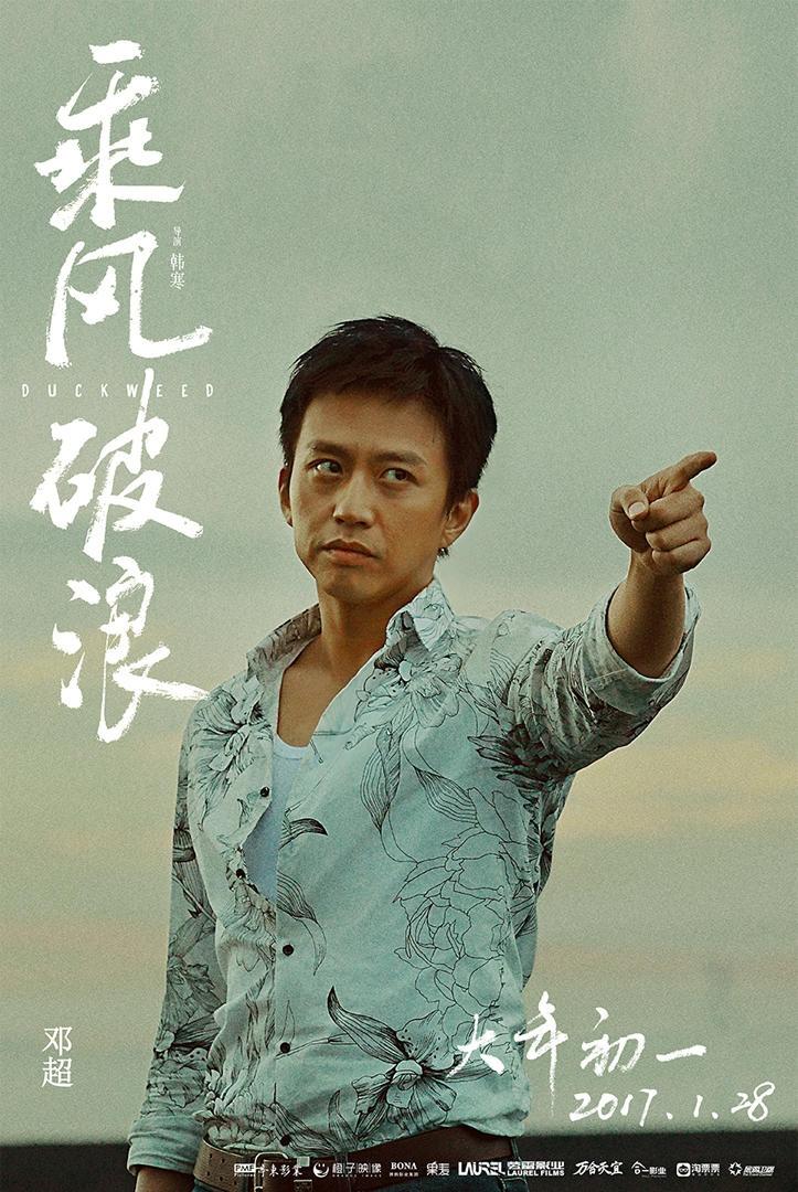 最新电影《乘风破浪》高清海报曝光