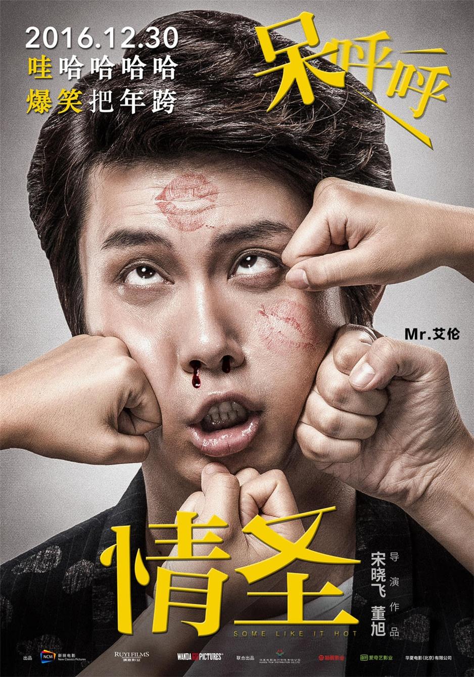 2016跨年电影《情圣》高清海报