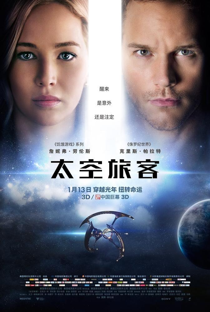 最新科幻电影《太空旅客》海报