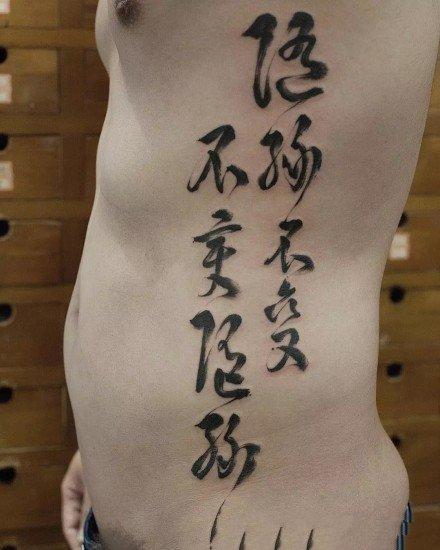 飘逸的水墨中国风汉字书法纹身图案