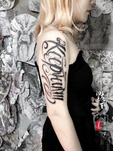 泸州纹身-几组四川泸州默刻纹身--馒头的纹身作品