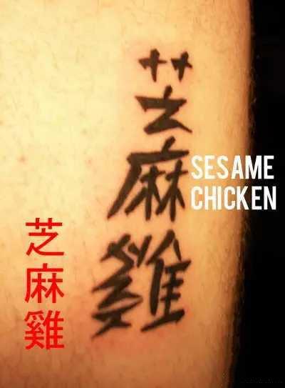 外国人的一些趣味中文纹身作品赏析
