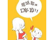 邪恶内涵图:姐姐你的口红掉了