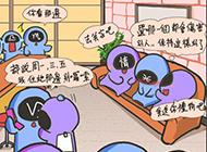 十二星座漫画之多角恋篇