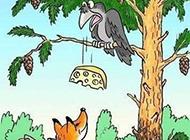 乌鸦被狡猾的狐狸给忽悠了