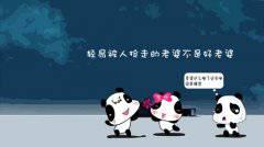 可爱国宝熊猫超梦幻文字漫画
