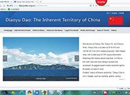 钓鱼岛官方网站英日文版上线 让国际社会了解真相