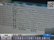 """17岁黑客网上疯狂盗刷 近15亿存款被""""随便花"""""""