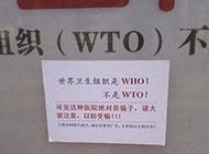 你知道啥是世界卫生组织吗?