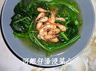 鲜甜的河虾仔汤浸菜心