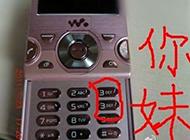 笑话大全 爆笑山寨手机图片