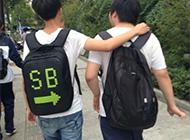 """搞笑亮点图片之""""SB""""专属书包"""