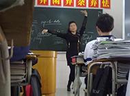 课堂上妖娆多姿的老师搞笑图片