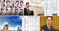 2015年胡润全球富豪榜 李河君秒杀马云和王健林成为中国首富