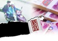 失主悬赏5到10万元寻40万巨款(图)