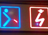 qq搞笑图片 最形象的洗手间标识