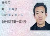 超级雷人爆笑身份证图片之支付宝