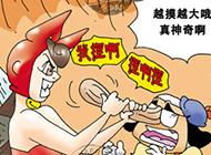邪恶漫画爆笑囧图第287刊:咦 美女